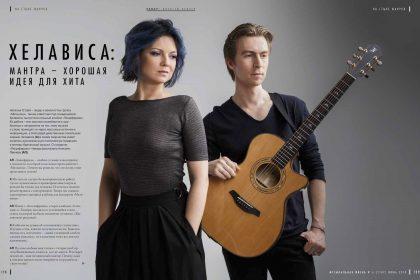Permalink to: Интервью Хелависы для журнала «Музыкальная жизнь»