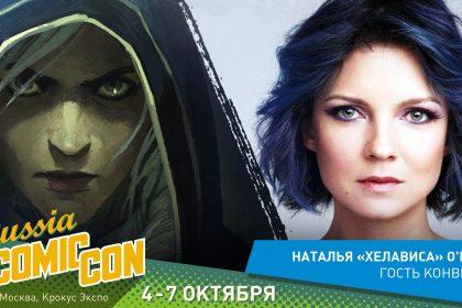Permalink to: Хелависа – гость Comic Con Russia 2018