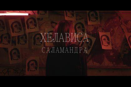 Permalink to: Премьера клипа Саламандра