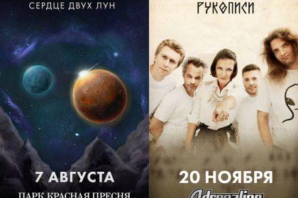Permalink to: Концерты в Москве