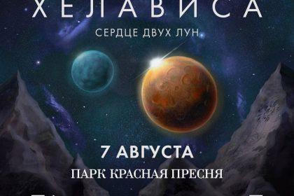 Permalink to: Отмена Хелависника