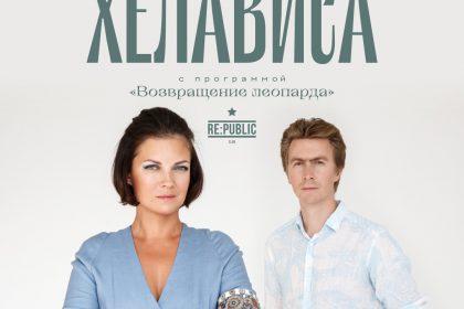 Permalink to: Хелависа в Минске